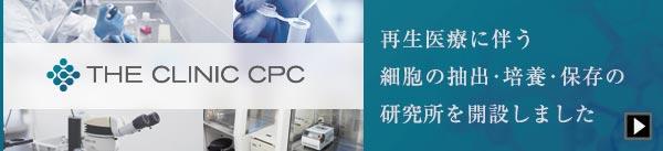 再生医療に伴う細胞の抽出・培養・保存の研究所を開設しました